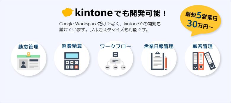 kintoneでも開発可能!Google Appsだけでなく、kintoneでの開発も請けています。フルカスタマイズも可能です。