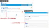 Google Workspace連携グループウェアの機能「掲示板」
