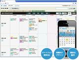 Google Workspace連携グループウェアの機能「グループカレンダー」