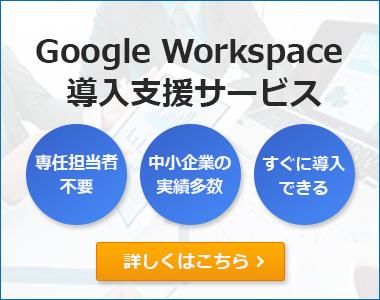 Google Workspace(旧G Suite) 導入支援サービス 詳しくはこちら